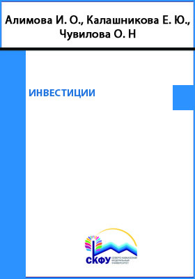 Инвестиции: учебно-методическое пособие