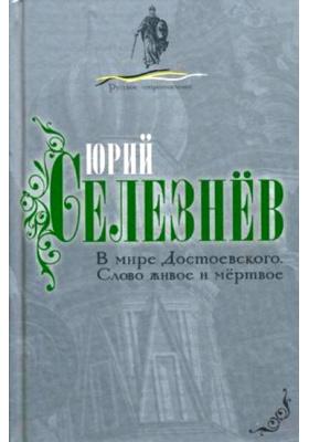 В мире Достоевского. Слово живое и мёртвое