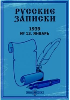 Русские записки. 1939. № 13, Январь