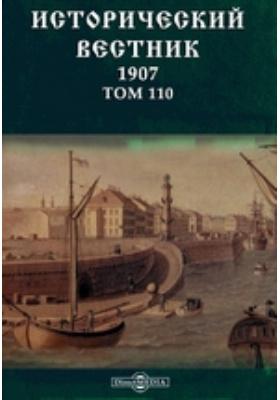 Исторический вестник: журнал. 1907. Том 110