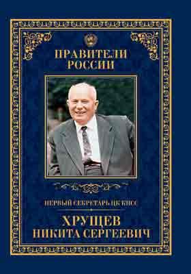 Т. 28. Первый секретарь ЦК КПСС Никита Сергеевич Хрущёв : 15 апреля 1894– 11 сентября 1971: художественная литература