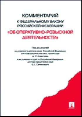 Комментарий к Федеральному закону Российской Федерации «Об оперативно-розыскной деятельности»