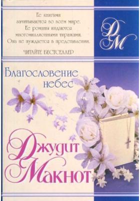 Благословение небес = Almost Heaven : Роман