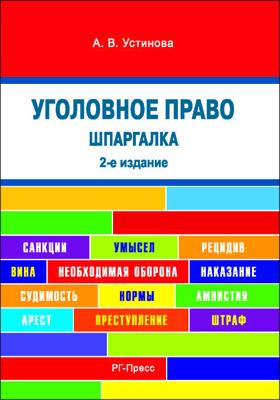 Уголовное право. Шпаргалка: учебное пособие