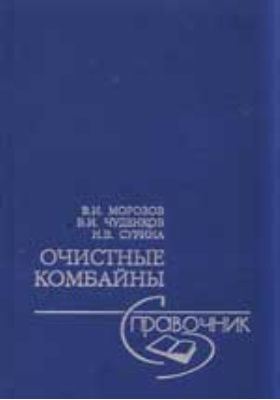 Очистные комбайны: справочник