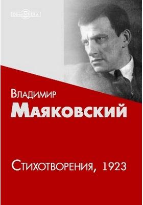 Стихотворения 1923: художественная литература