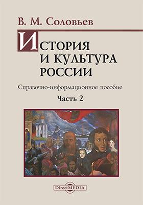История и культура России : справочно-информационное пособие: справочник : в 6 частях, Ч. 2