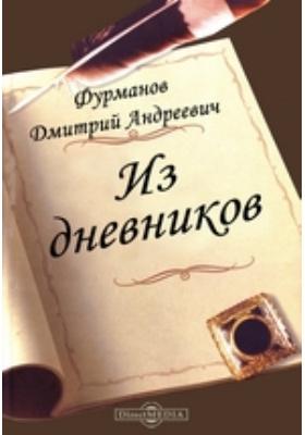 Из дневников