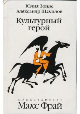 Культурный герой : Роман-коллаж