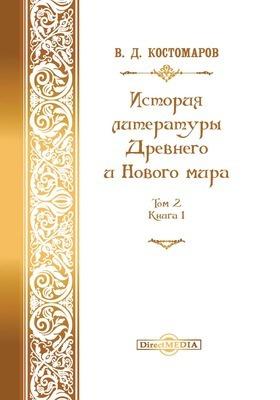 История литературы Древнего и нового мира. Том 2, книга 1. История французской литературы