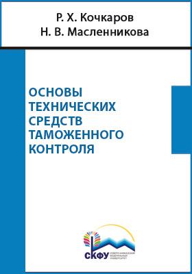 Основы технических средств таможенного контроля: учебное пособие