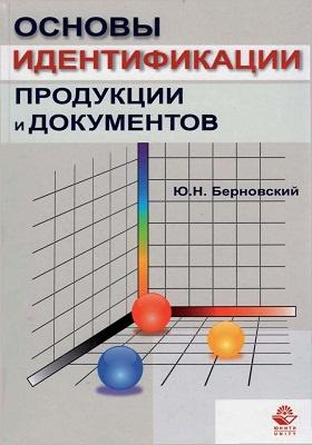 Основы идентификации продукции и документов: учебное пособие
