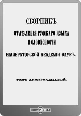 Сборник Отделения русского языка и словесности Императорской академии наук: журнал. 1878. Том 19