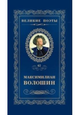Т. 62. Звезда полынь: художественная литература