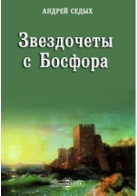 Звездочеты с Босфора