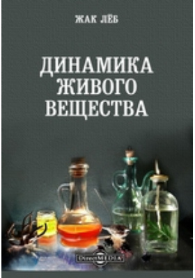 Динамика живого вещества