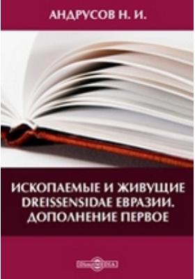 Ископаемые и живущие Dreissensidae Евразии : Дополнение первое