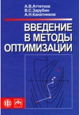 Введение в методы оптимизации: учебное пособие