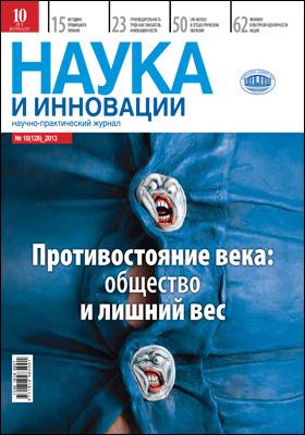 Наука и инновации = Навука і інавацыі: журнал. 2013. № 10(128)