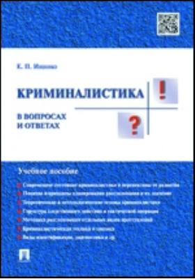 Криминалистика : в вопросах и ответах: учебное пособие