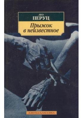 Прыжок в неизвестное : Роман