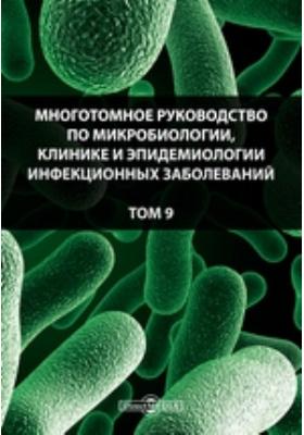 Многотомное руководство по микробиологии, клинике и эпидемиологии инфекционных заболеваний. Т. 9