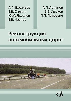 Реконструкция автомобильных дорог: учебник
