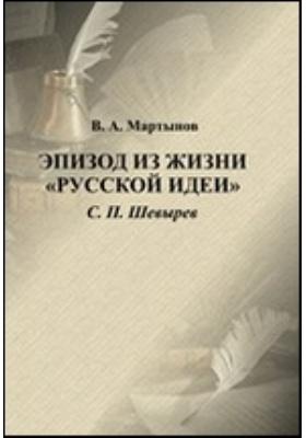 Эпизод из жизни «русской идеи». С.П. Шевырев