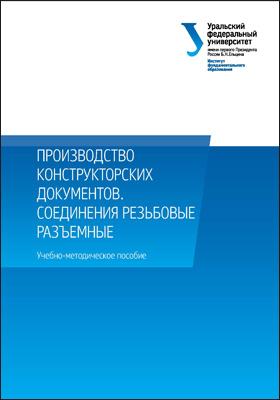 Производство конструкторских документов. Соединения резьбовые разъемные: учебно-методическое пособие