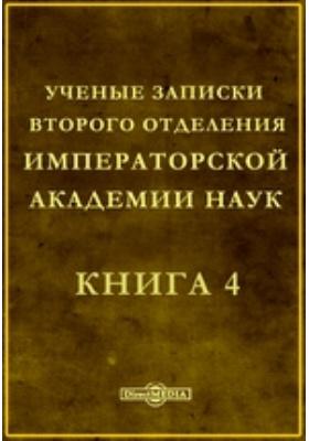 Ученые записки Второго отделения Императорской академии наук: документально-художественная литература. Книга 4