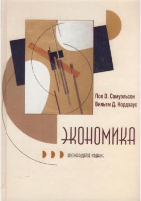 Экономика = Economics : 18-е издание