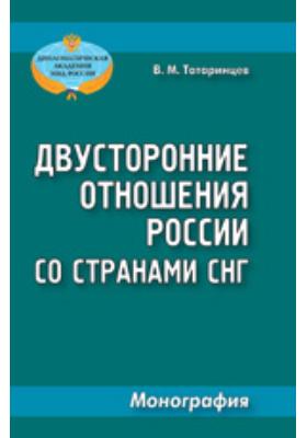 Двусторонние отношения России со странами СНГ: монография