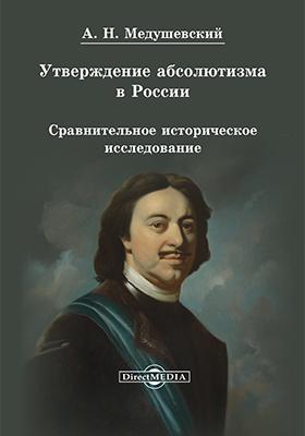 Утверждение абсолютизма в России : сравнительное историческое исследование