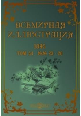 Всемирная иллюстрация. 1895. Т. 54, №№ 23-26
