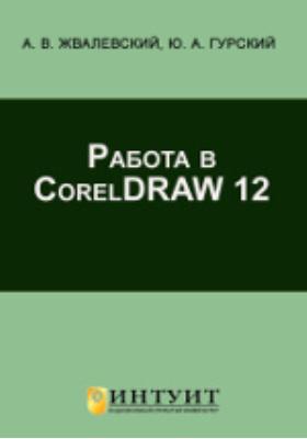 Работа в CorelDRAW 12