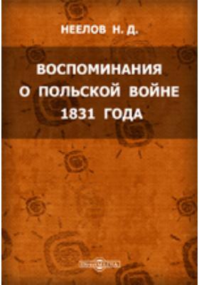Воспоминания о Польской войне 1831 года: документально-художественная литература