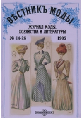 Вестник моды: журнал. 1905. № 14-26