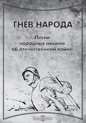 Гнев народа : Песни народных акынов об Отечественной войне: художественная литература