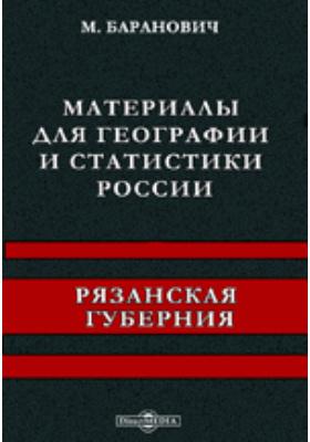 Материалы для географии и статистики России. Рязанская губерния: научно-популярное издание