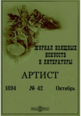 Артист. Журнал изящных искусств и литературы год: журнал. 1894. № 42, Октябрь