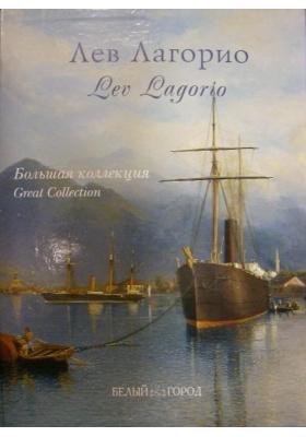 Лев Феликсович Лагорио : История жизненного пути. Творческое наследие
