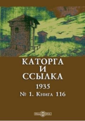 Каторга и ссылка: газета. № 1, Кн. 116
