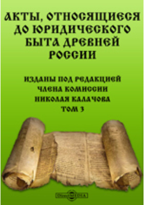 Акты, относящиеся до юридического быта древней России. Т. 3