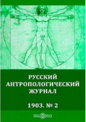 Русский антропологический журнал: журнал. 1903. № 2