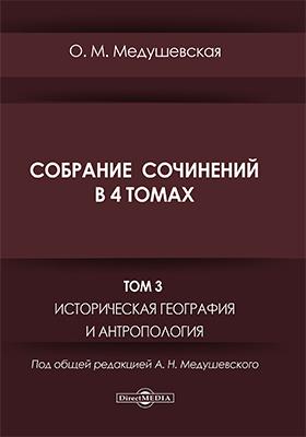 Собрание сочинений : в 4 т. Т. 3. Историческая география и антропология