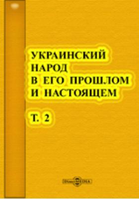 Украинский народ в его прошлом и настоящем: монография. Т. 2
