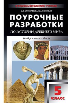 Универсальные поурочные разработки по истории Древнего мира. 5 класс