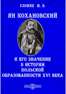 Ян Кохановский и его значение в истории польской образованности XVI века