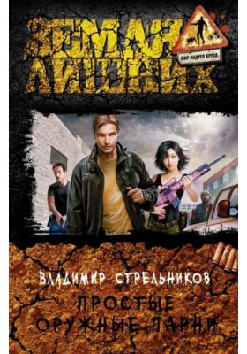 Простые оружные парни : Фантастический роман