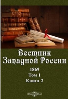 Вестник Западной России: журнал. 1869. Т. 1, Книга 2